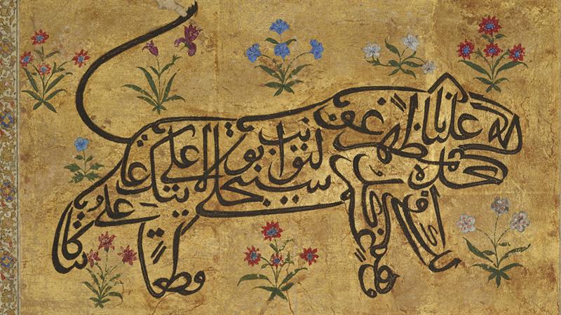 Maula Ali Shrine Wallpaper: Aga Khan Museum