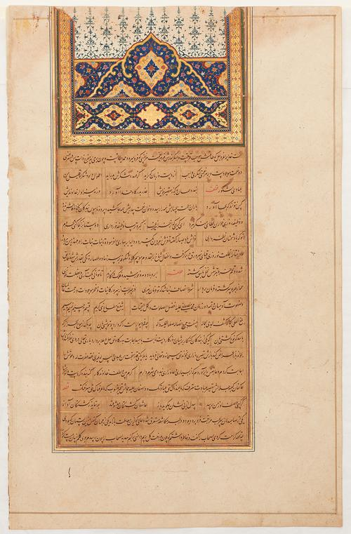 Folio page with 18 lines of black calligraphy set on a tan background. Thin gold lines divide various rows and phrases. The text is enclosed by a multi-coloured lined border, with a detailed gold-and-blue floral pattern with a border extending above the text to the top of the page.