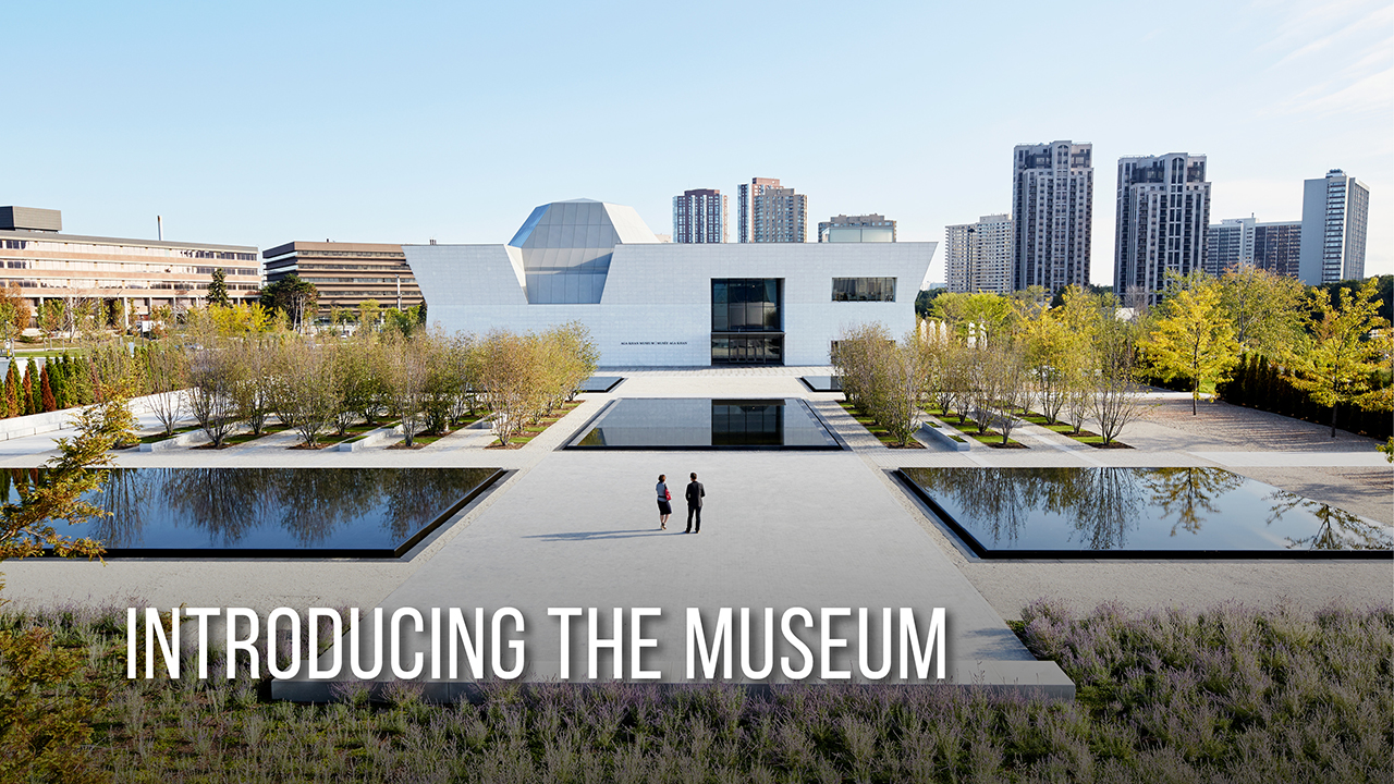 Introducing the Aga Khan Museum